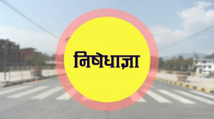काठमाडौं उपत्यकामा जारी निषेधाज्ञा १० दिनका लागि थपियो