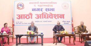 आजदेखि काठमाडौं महानगर नगर सभाको ८औं अधिवेशन सुरु