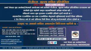 स्मार्ट नेपाल युथले डीजीटल खुल्ला कविता प्रतियोगिता संचालन