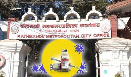 काठमाडौं महानगरले आज ५० वर्ष माथिकालाई भेरोसेल खोप लगाउँदै