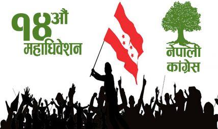 नेपाली कांग्रेसले पार्टीको १४औं महाधिवेशन सार्ने तयारी गर्दै