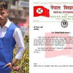 नेपाल बिद्यार्थी संघ CTEVT कालिकोट जिल्ला समन्वय समितिको संयोजकमा शाही मनोनित