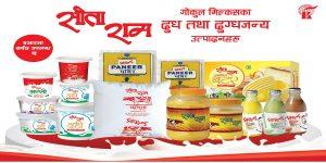 सीताराम गोकुल मिल्क्सले विभिन्न उत्पादनहरु बजारमा ल्यायो