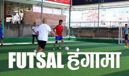 FUTSAL हंगामा AKHABAR NEPAL Akhabar Nepal TV